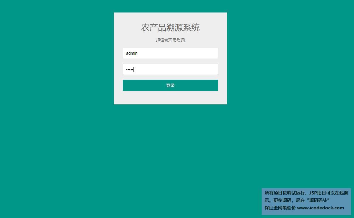 源码码头-SSM农产品朔源管理系统-超级管理员角色-登录