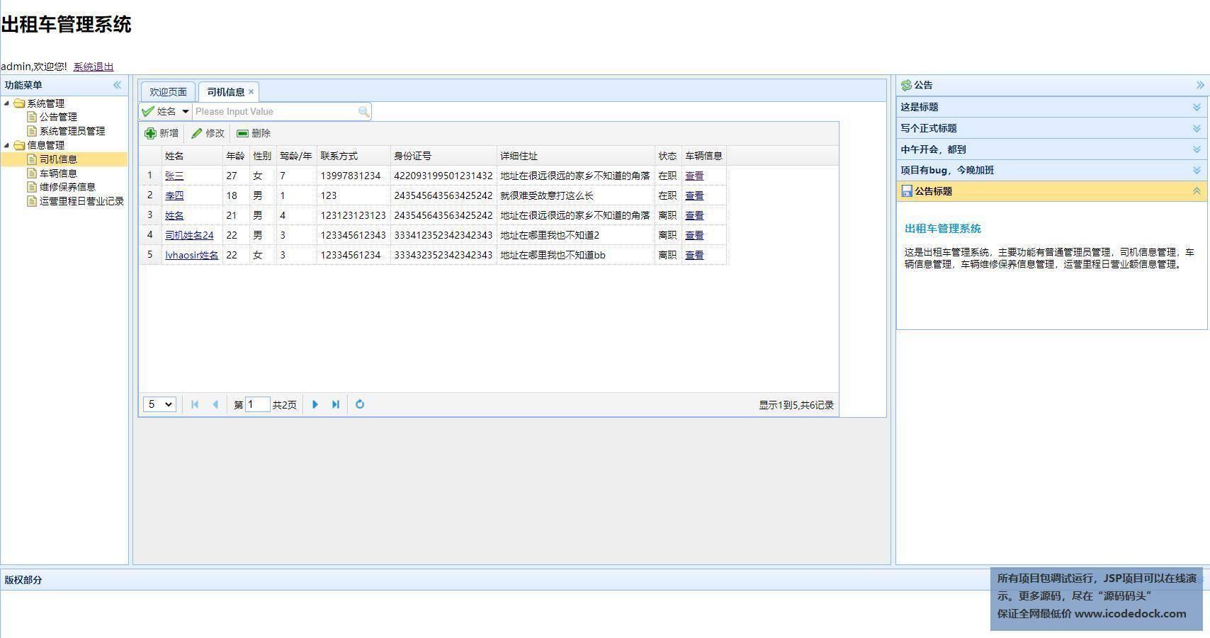 源码码头-SSM出租车管理系统-超级管理员角色-司机管理