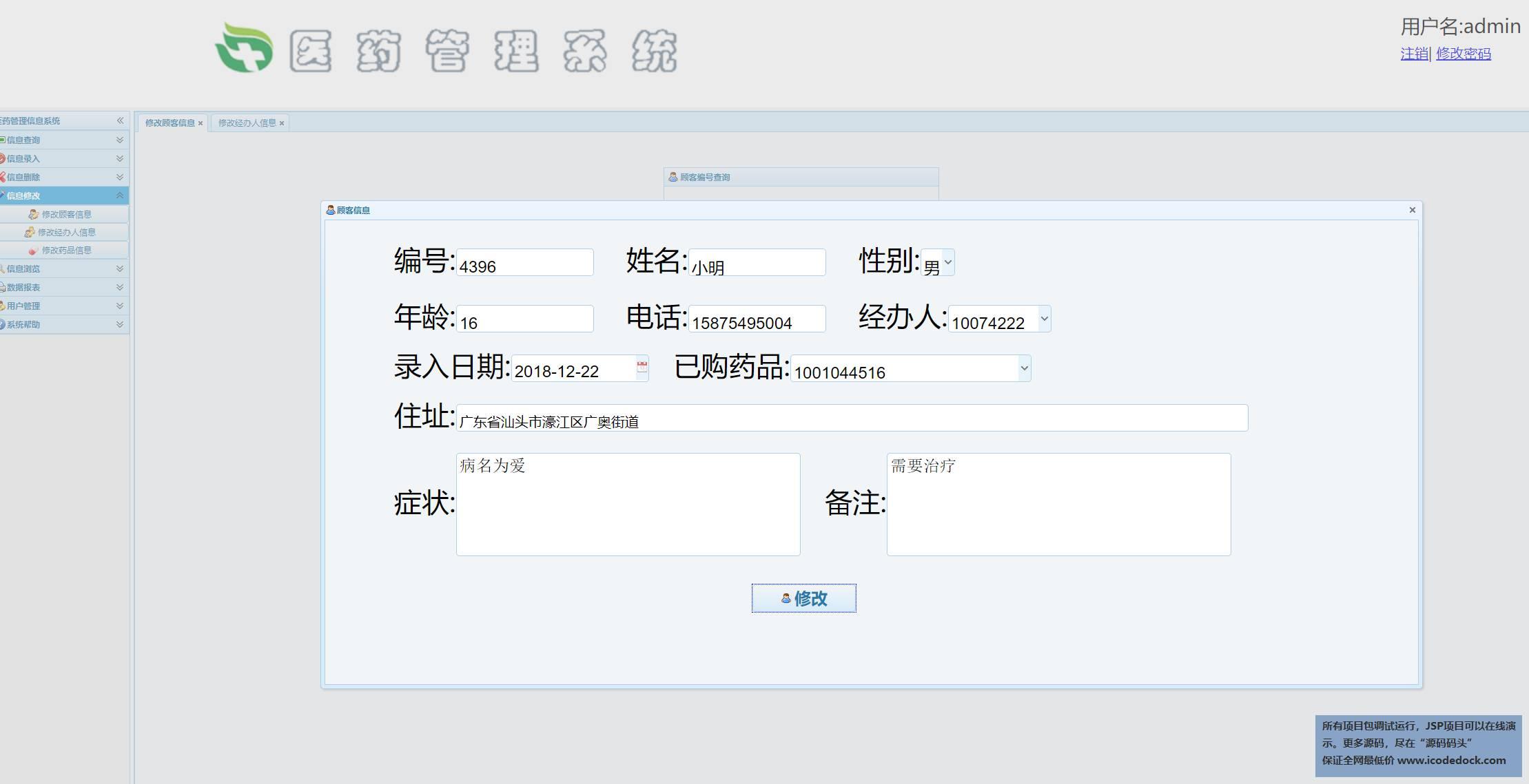 源码码头-SSM医药信息管理系统-管理员角色-信息修改