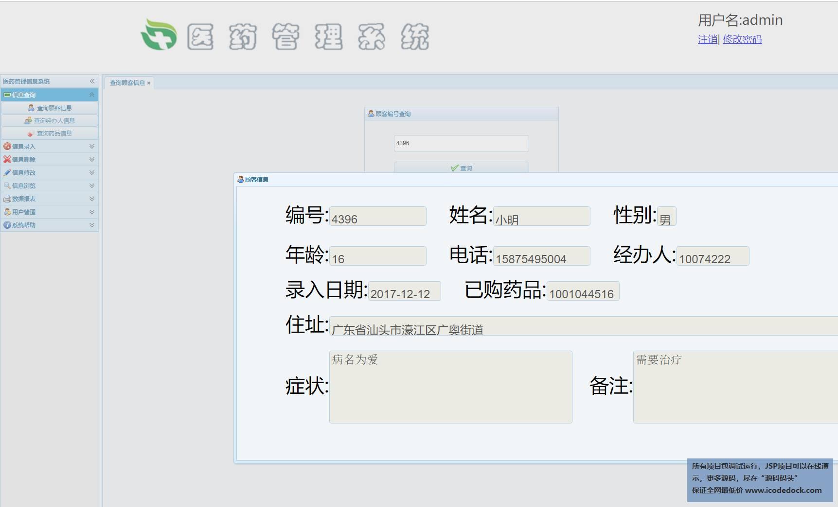 源码码头-SSM医药信息管理系统-管理员角色-信息查询