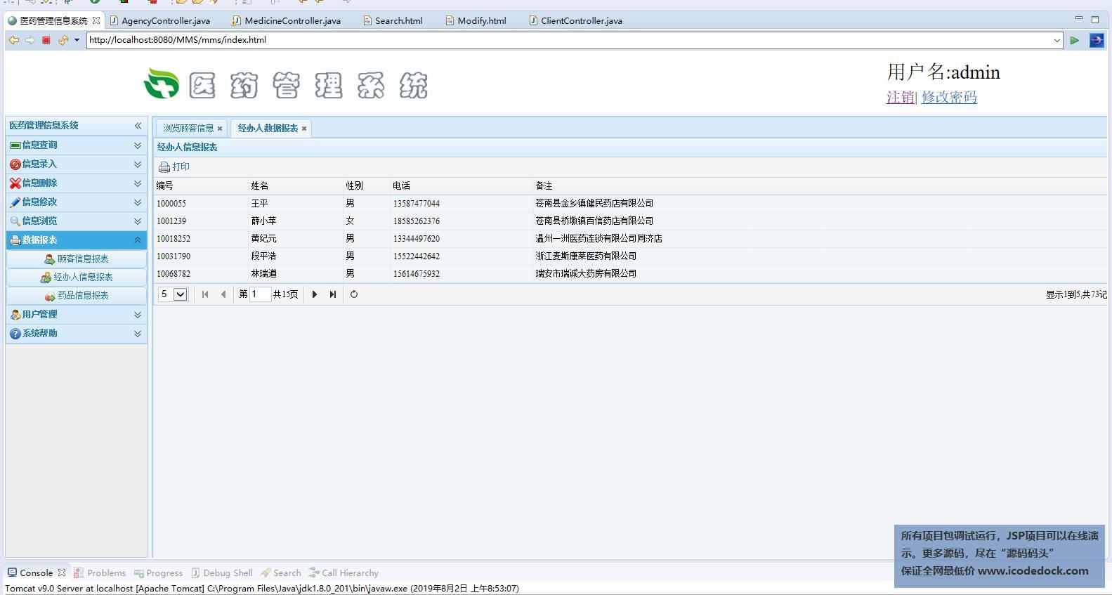 源码码头-SSM医药信息管理系统-管理员角色-打印报表