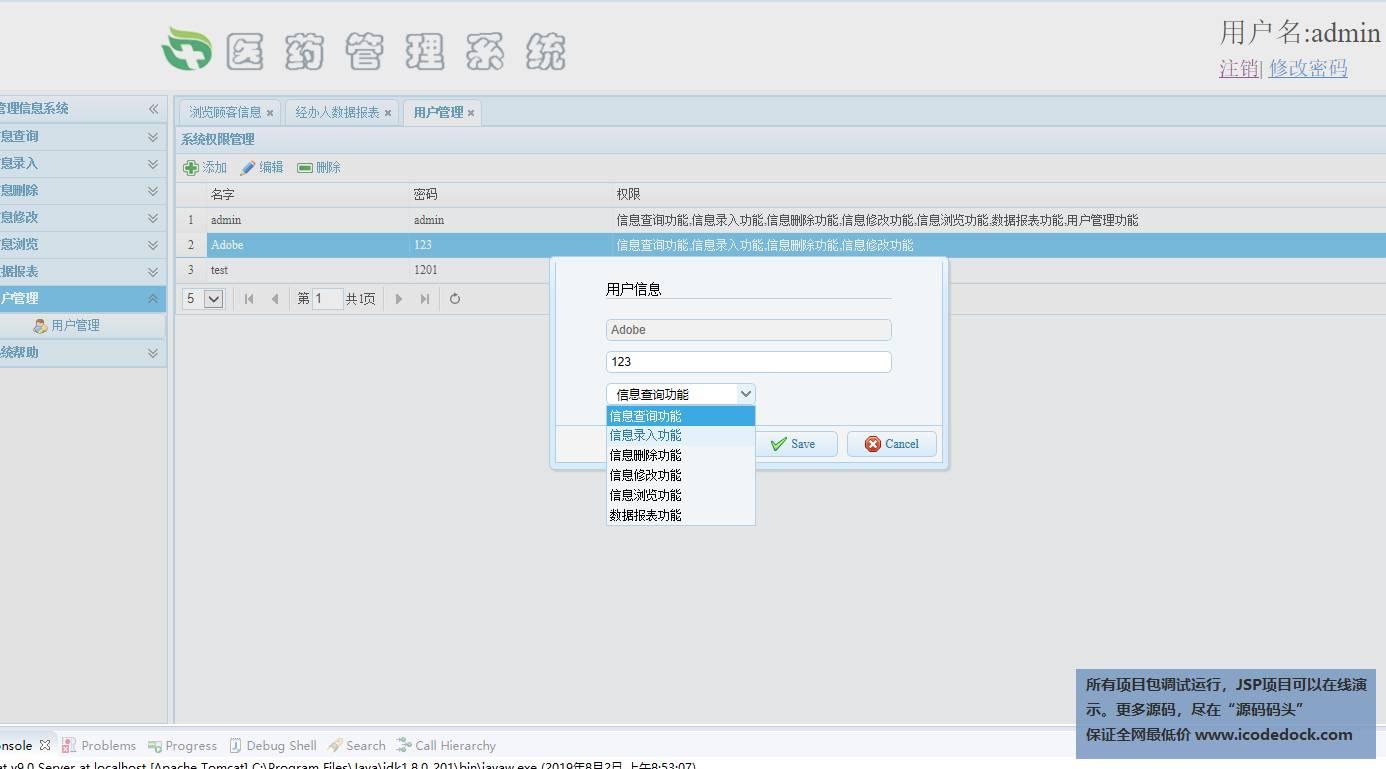 源码码头-SSM医药信息管理系统-管理员角色-权限管理