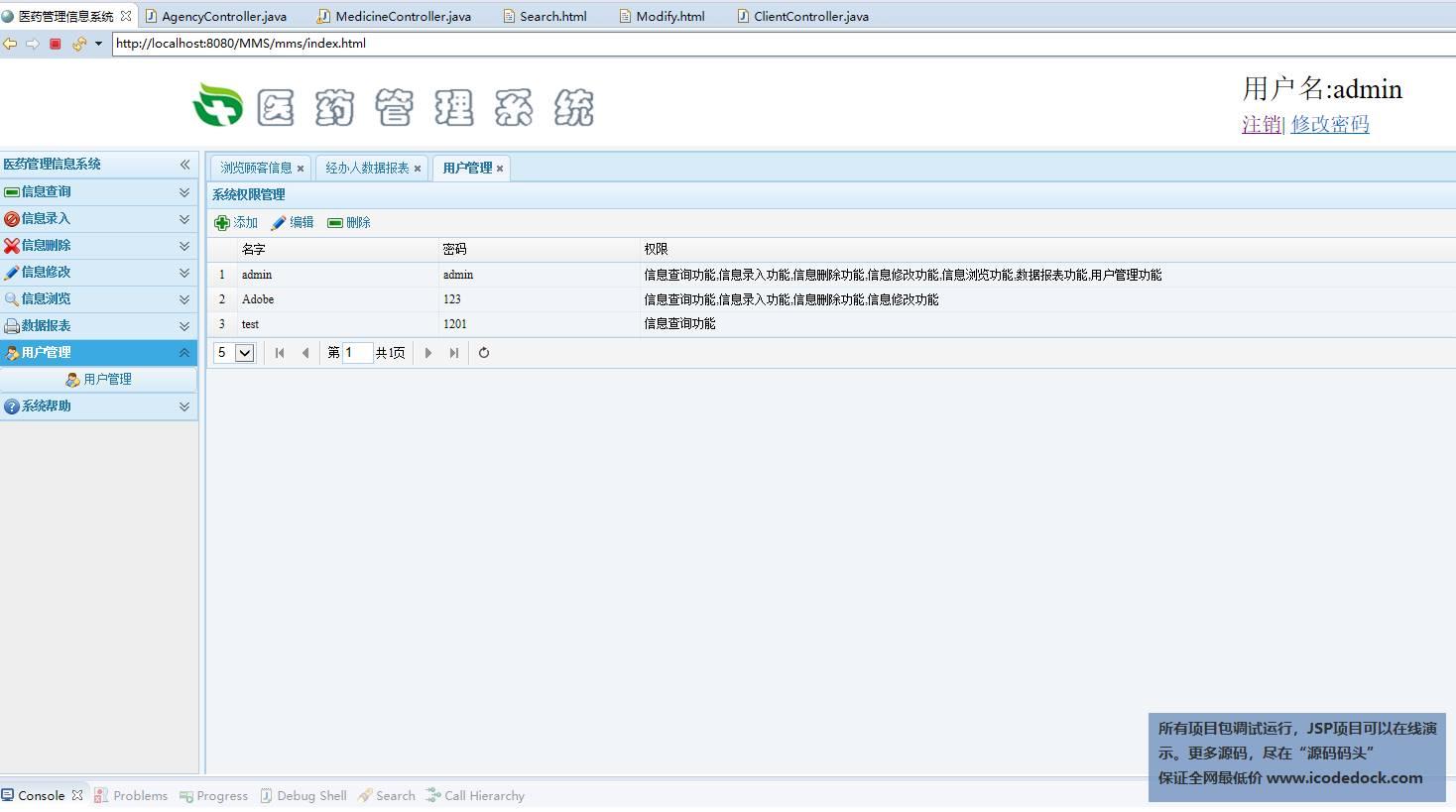 源码码头-SSM医药信息管理系统-管理员角色-用户管理