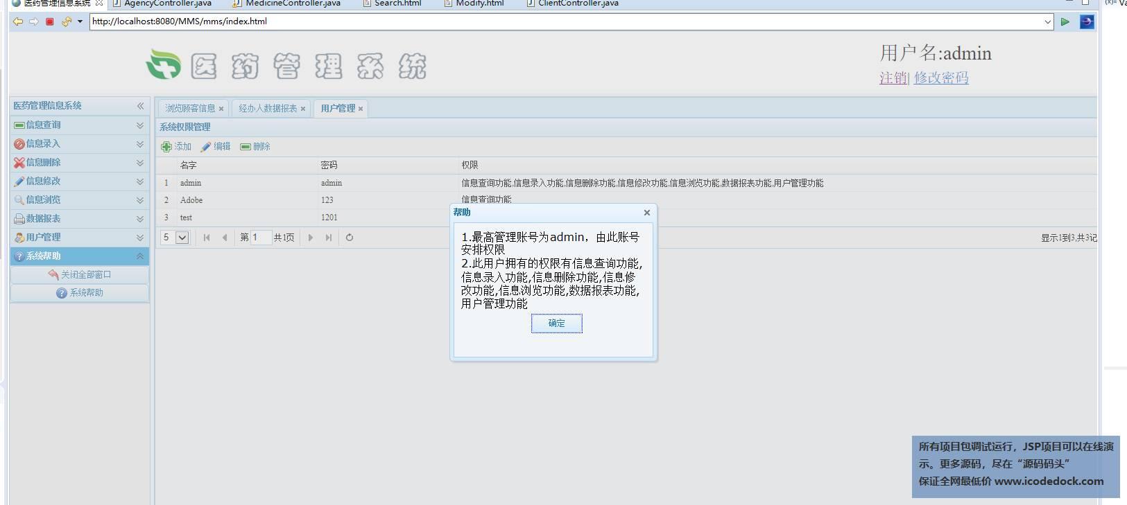 源码码头-SSM医药信息管理系统-管理员角色-系统帮助