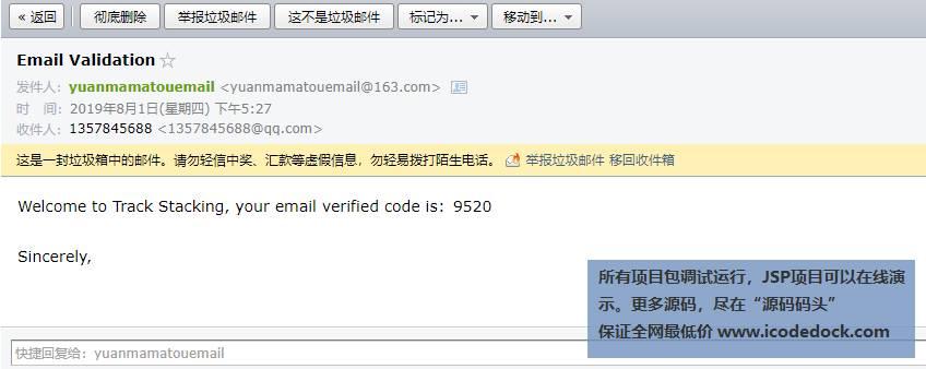 源码码头-SSM协同过滤音乐推荐管理系统-用户角色-验证码
