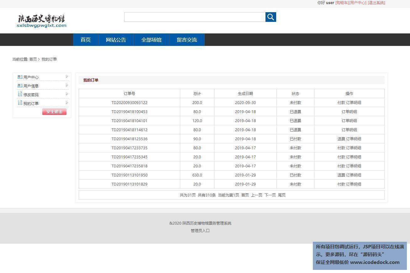 源码码头-SSM博物馆售票管理系统-用户角色-查看我的订单