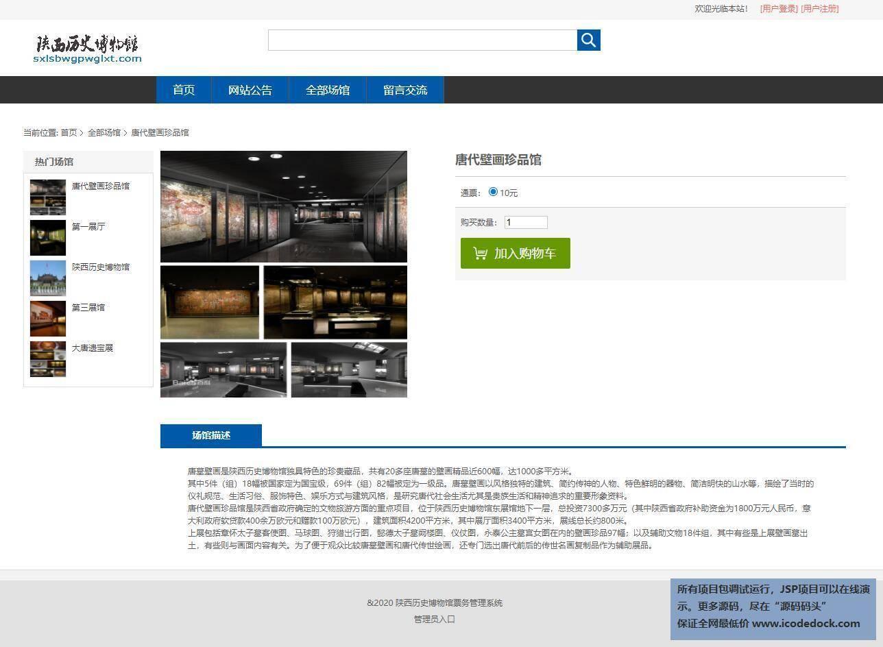 源码码头-SSM博物馆售票管理系统-用户角色-查看某一展品