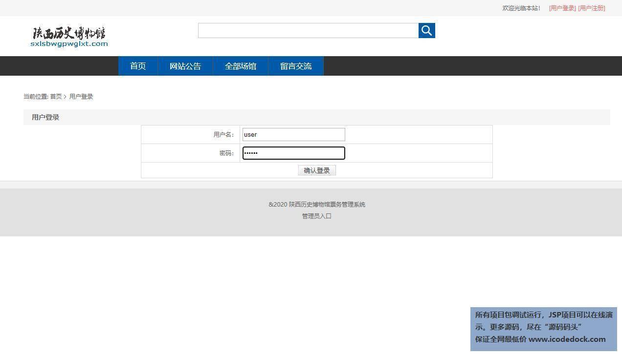 源码码头-SSM博物馆售票管理系统-用户角色-用户登录注册