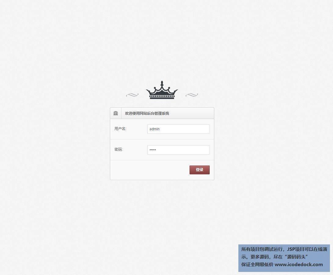 源码码头-SSM博物馆售票管理系统-管理员角色-管理员登录