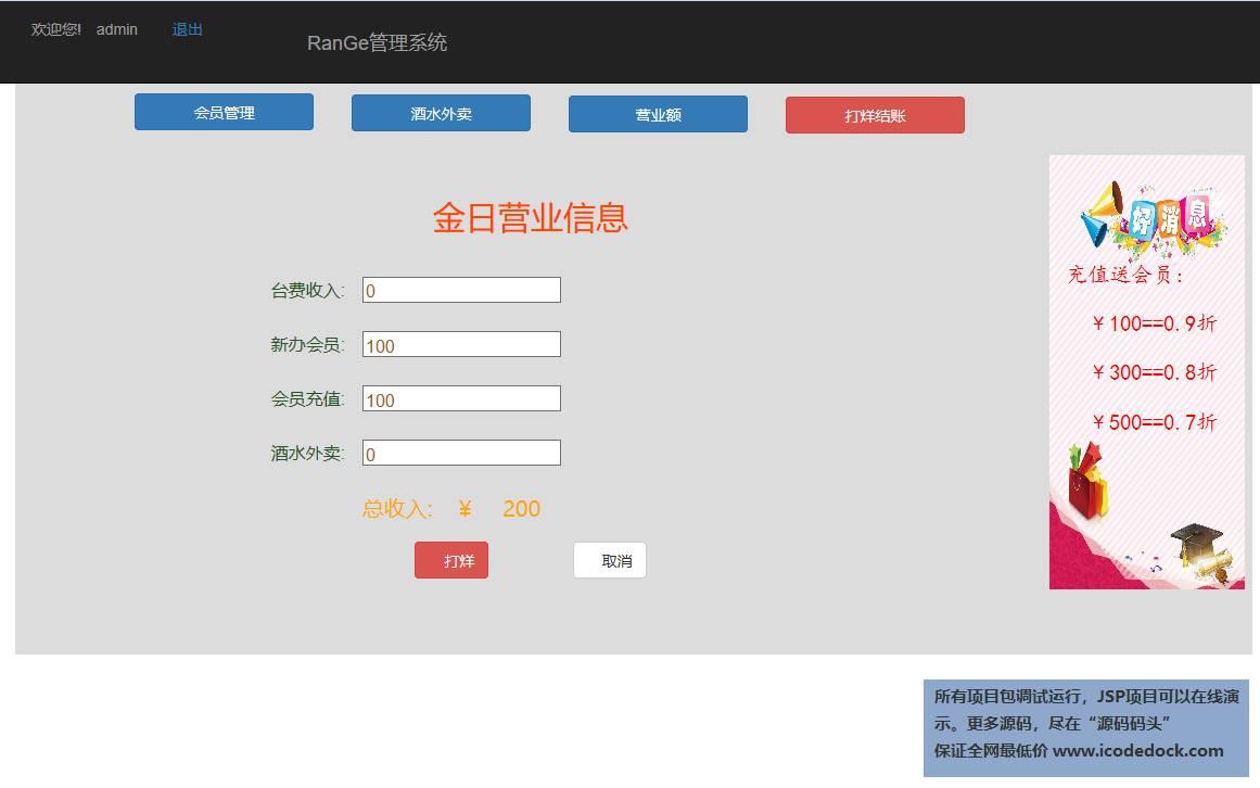 源码码头-SSM台球室计费管理系统-管理员角色-打烊设置
