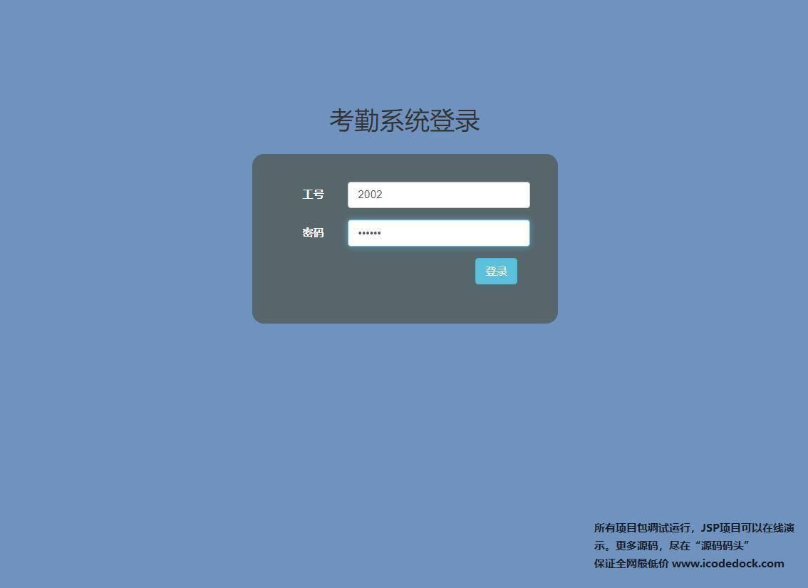源码码头-SSM员工考勤管理系统-员工角色-员工登录