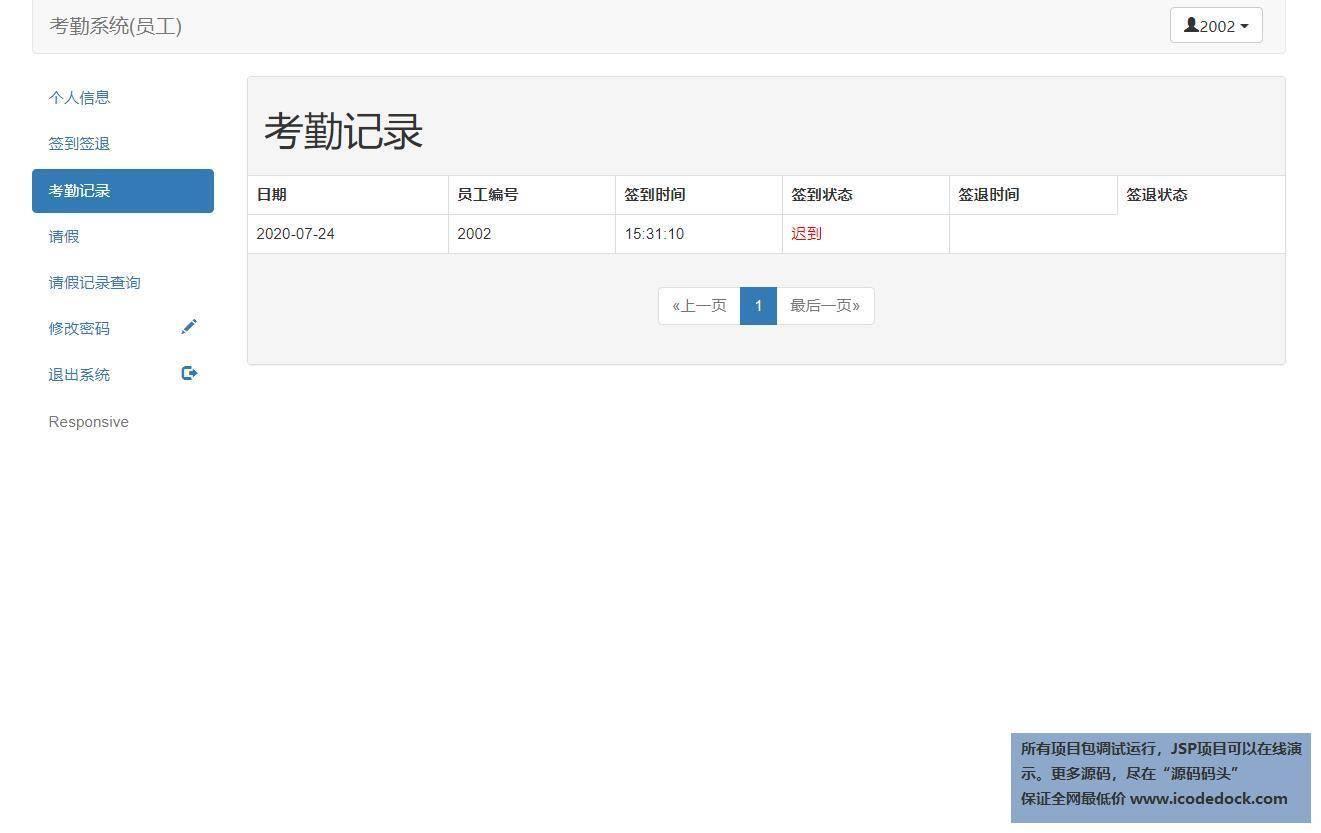 源码码头-SSM员工考勤管理系统-员工角色-考勤记录
