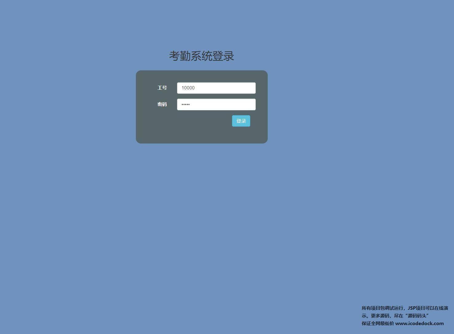 源码码头-SSM员工考勤管理系统-管理员角色-管理员登录