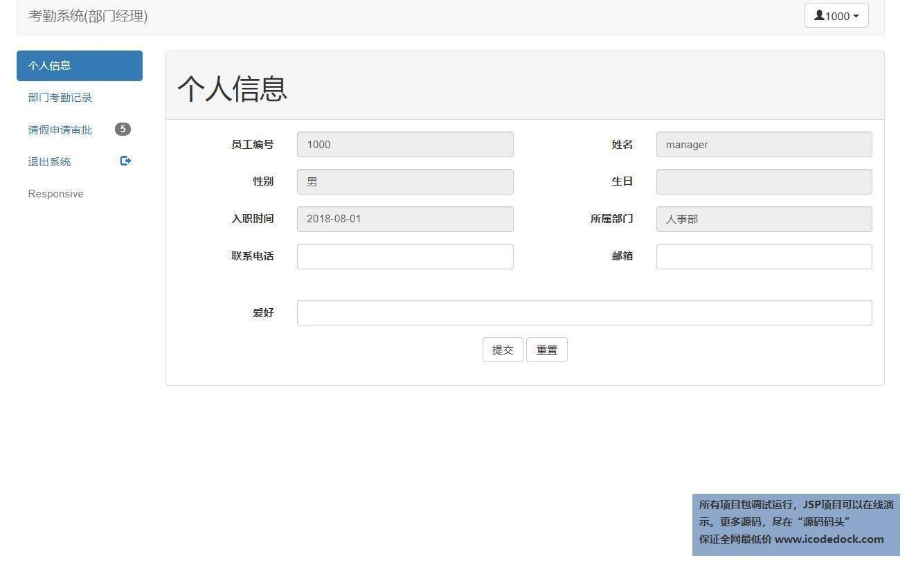 源码码头-SSM员工考勤管理系统-部门经理角色-个人信息管理