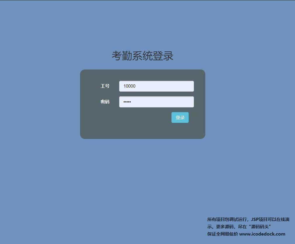 源码码头-SSM员工考勤管理系统-部门经理角色-考勤系统管理