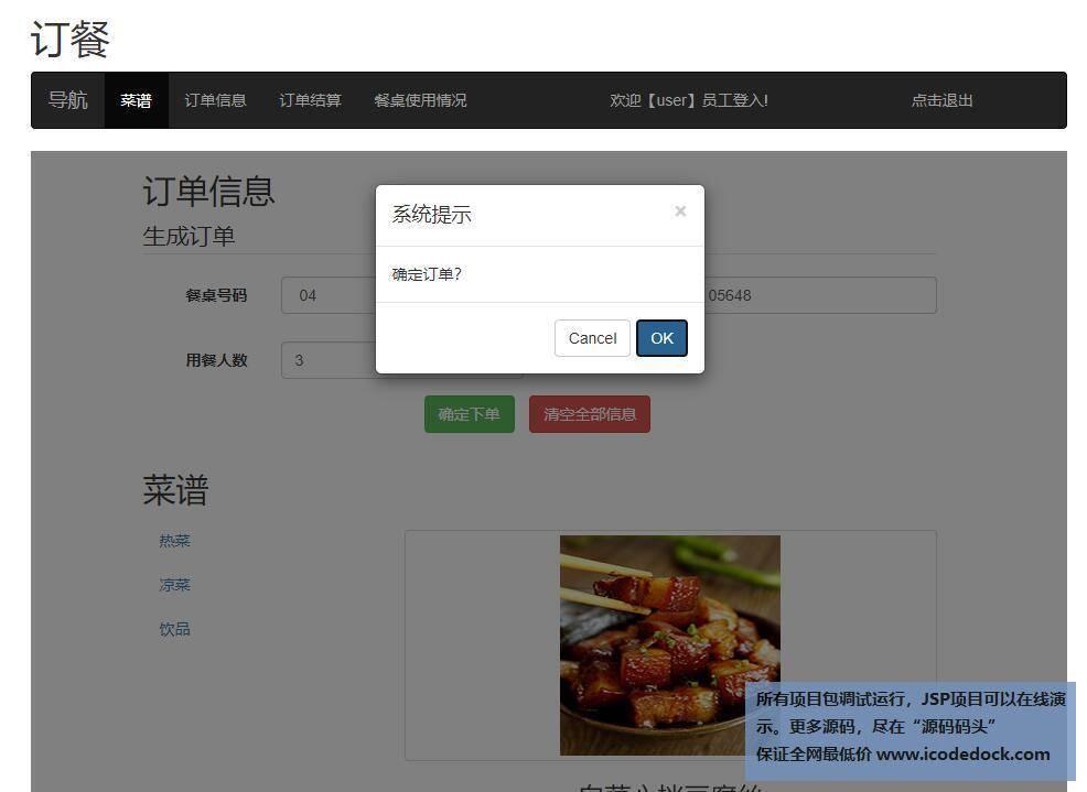 源码码头-SSM商场餐厅管理系统-前台员工角色-确定订单