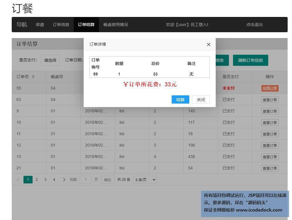 源码码头-SSM商场餐厅管理系统-前台员工角色-订单结算