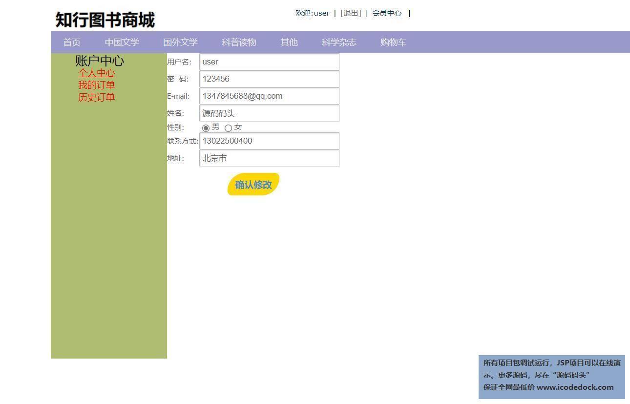 源码码头-SSM图书在线销售商城网站-用户角色-个人信息修改
