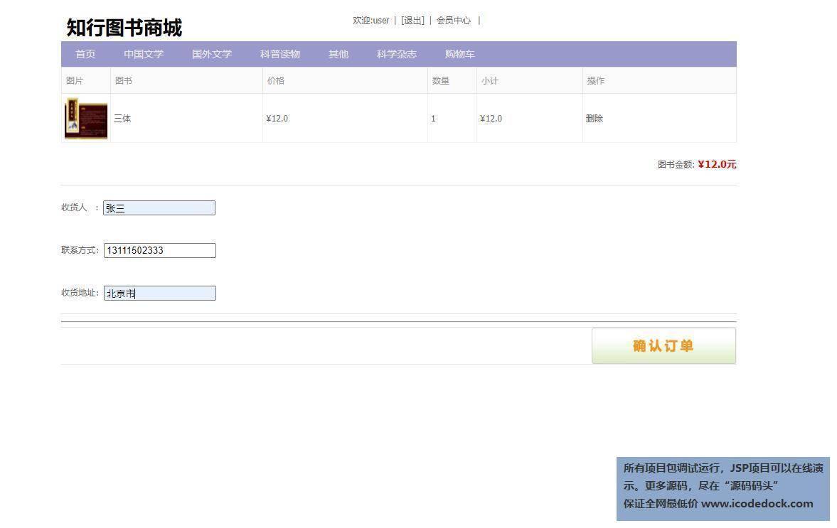 源码码头-SSM图书在线销售商城网站-用户角色-提交订单
