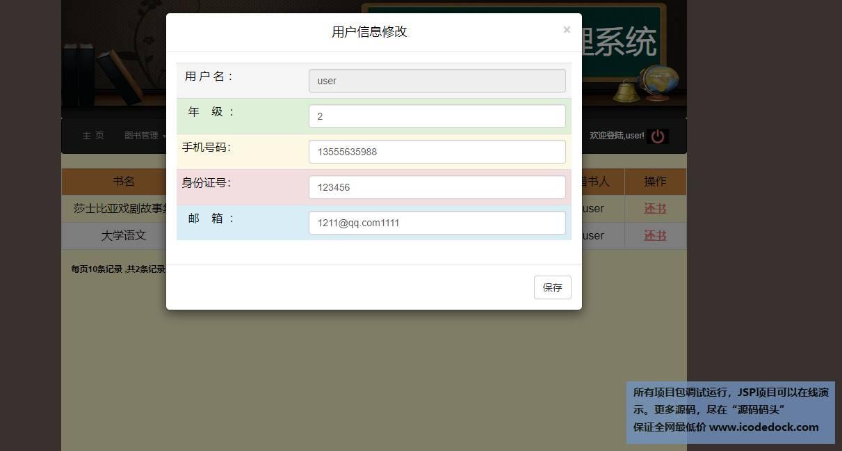 源码码头-SSM图书馆图书借阅管理系统-用户角色-修改个人信息