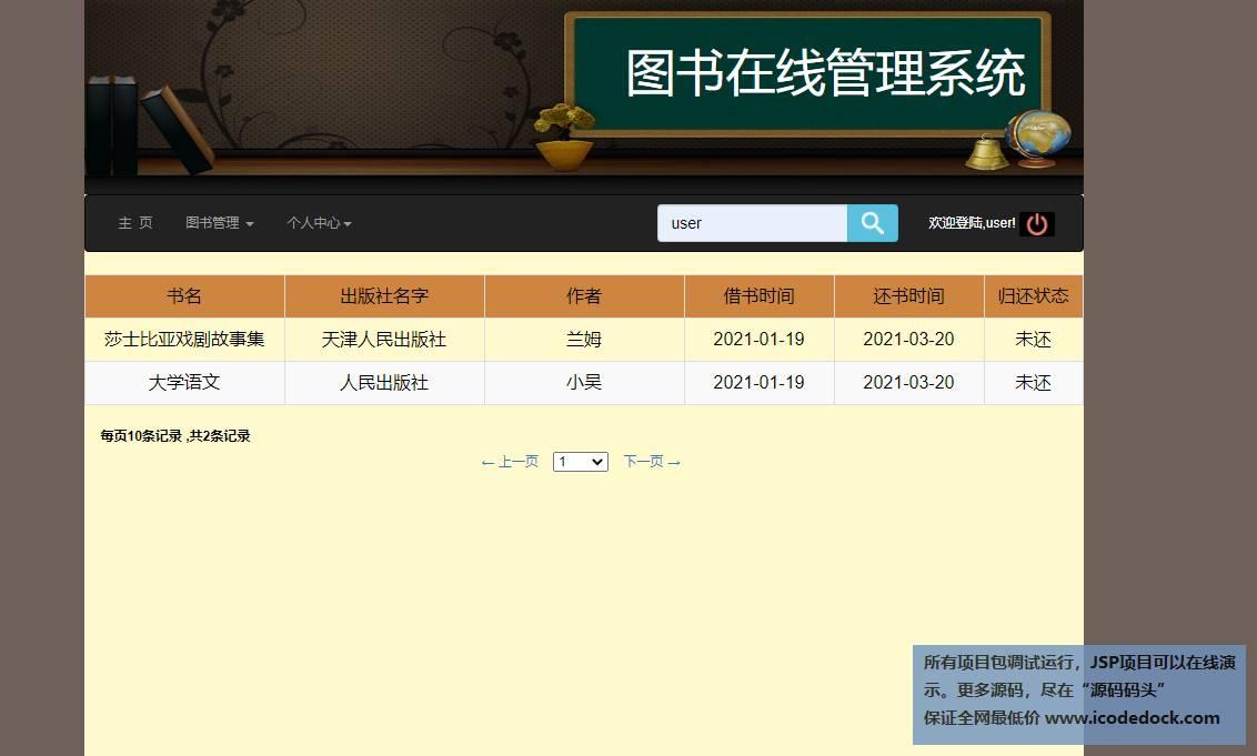 源码码头-SSM图书馆图书借阅管理系统-用户角色-借阅记录