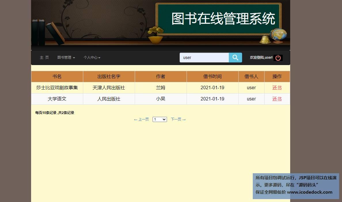 源码码头-SSM图书馆图书借阅管理系统-用户角色-操作还书