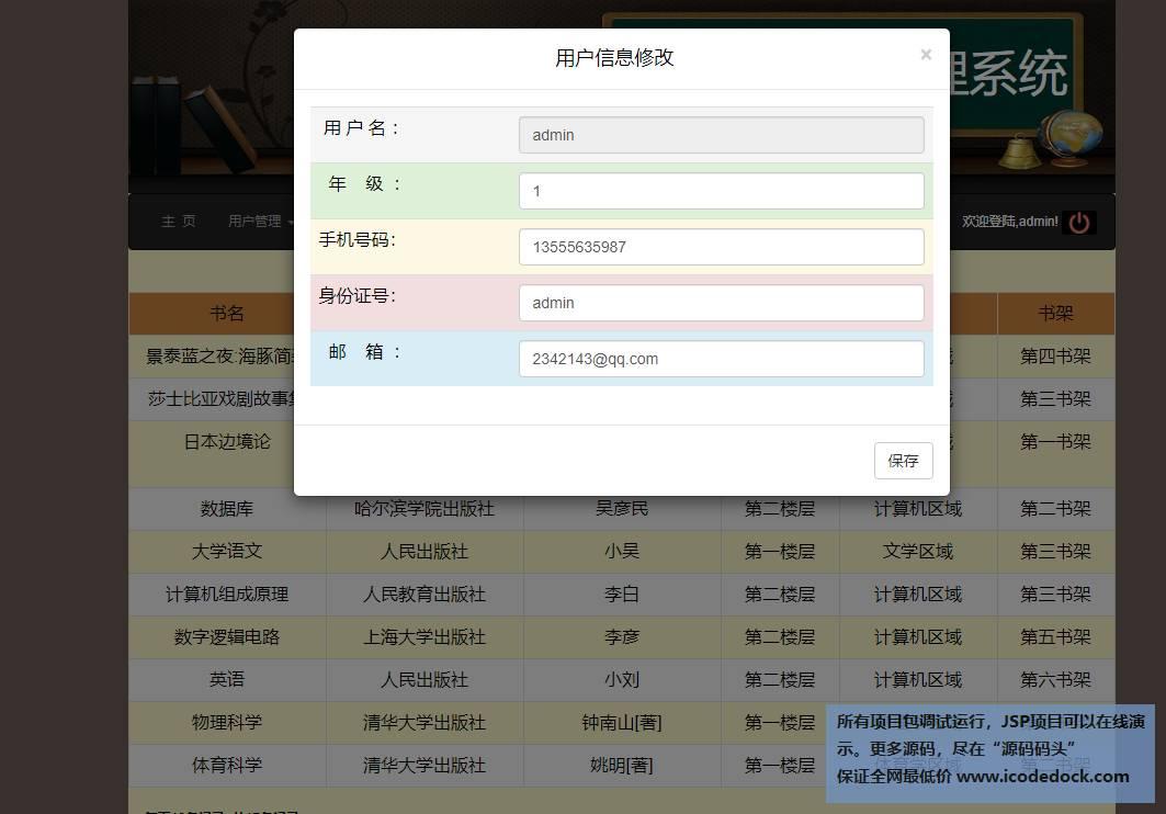 源码码头-SSM图书馆图书借阅管理系统-管理员角色-个人信息管理