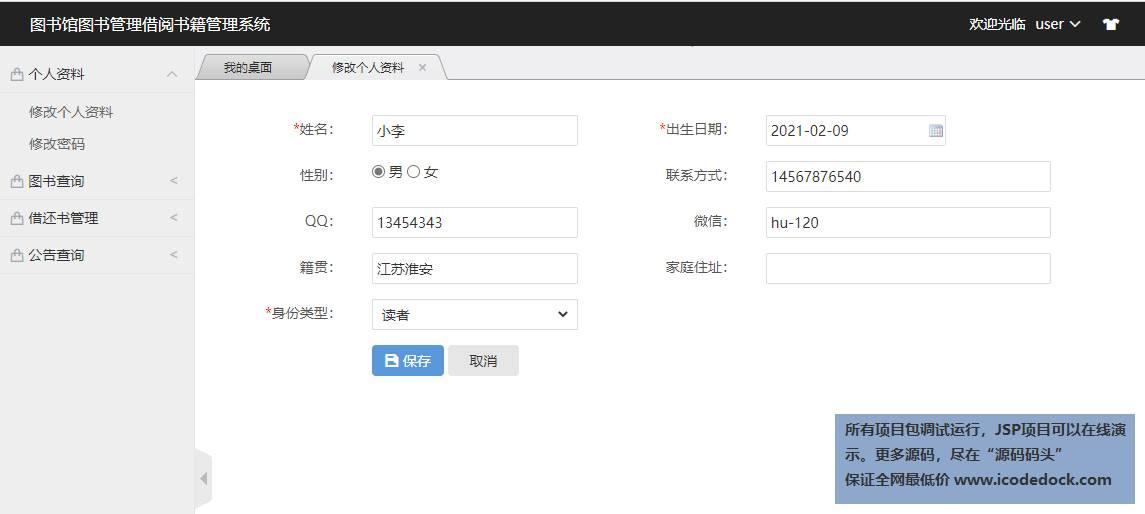 源码码头-SSM图书馆图书管理借阅书籍管理系统-用户角色-修改个人资料