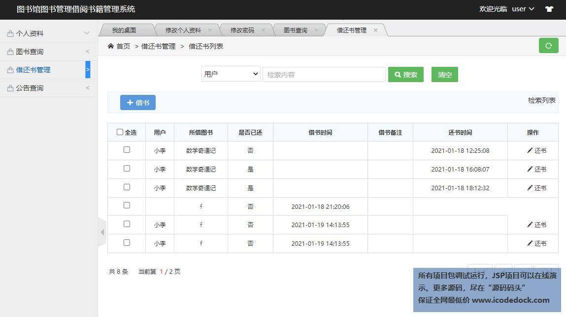 源码码头-SSM图书馆图书管理借阅书籍管理系统-用户角色-借还书管理