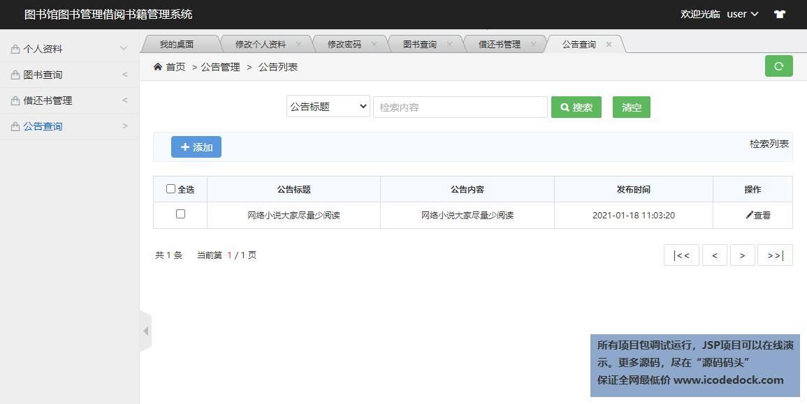 源码码头-SSM图书馆图书管理借阅书籍管理系统-用户角色-公告查询