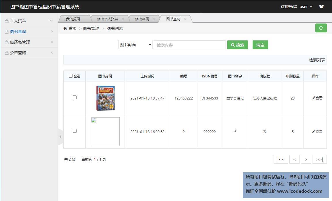 源码码头-SSM图书馆图书管理借阅书籍管理系统-用户角色-查询图书