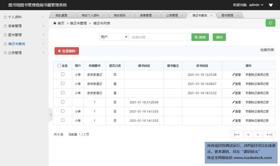源码码头-SSM图书馆图书管理借阅书籍管理系统-管理员角色-借还书管理