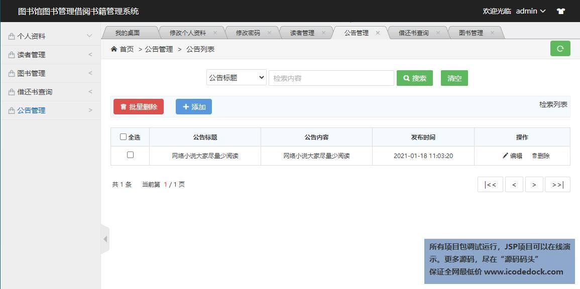 源码码头-SSM图书馆图书管理借阅书籍管理系统-管理员角色-公告管理