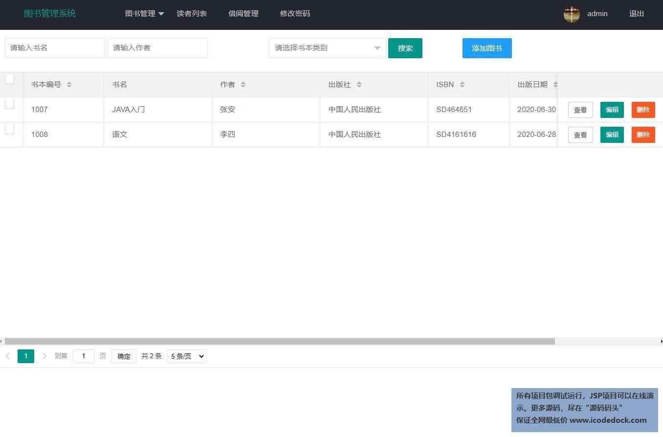 源码码头-SSM图书馆图书管理系统-管理员角色-图书管理