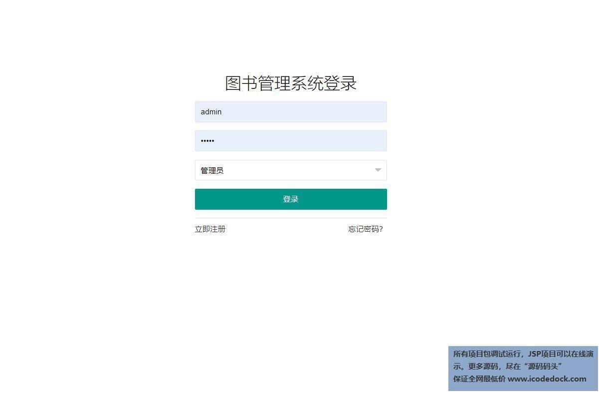 源码码头-SSM图书馆图书管理系统-管理员角色-管理员登录