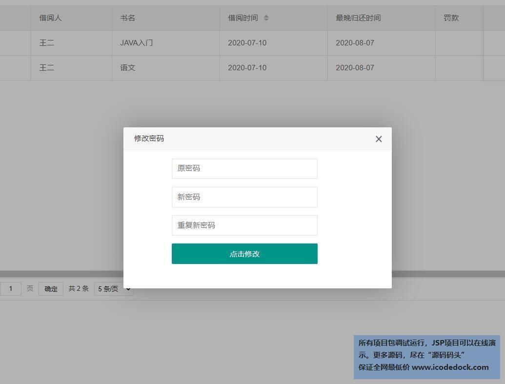 源码码头-SSM图书馆图书管理系统-读者角色-修改密码