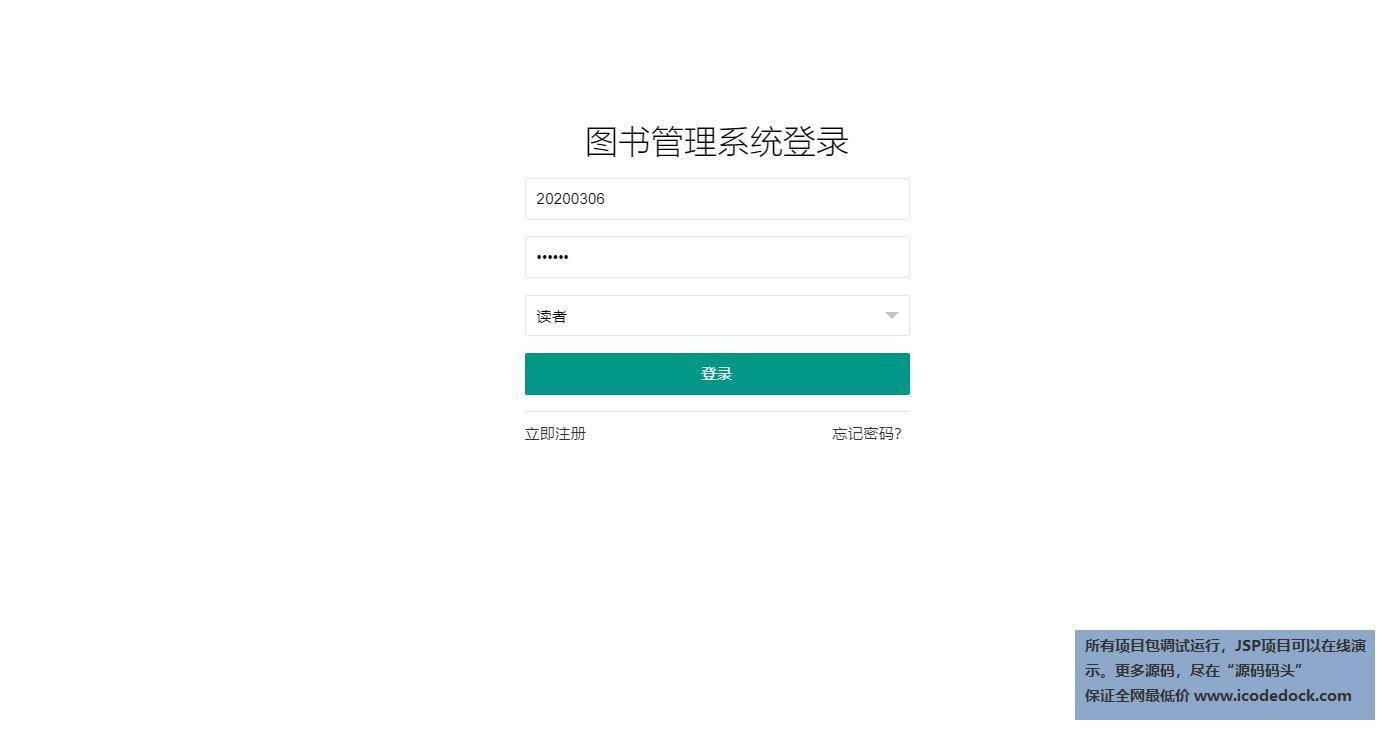源码码头-SSM图书馆图书管理系统-读者角色-读者登录