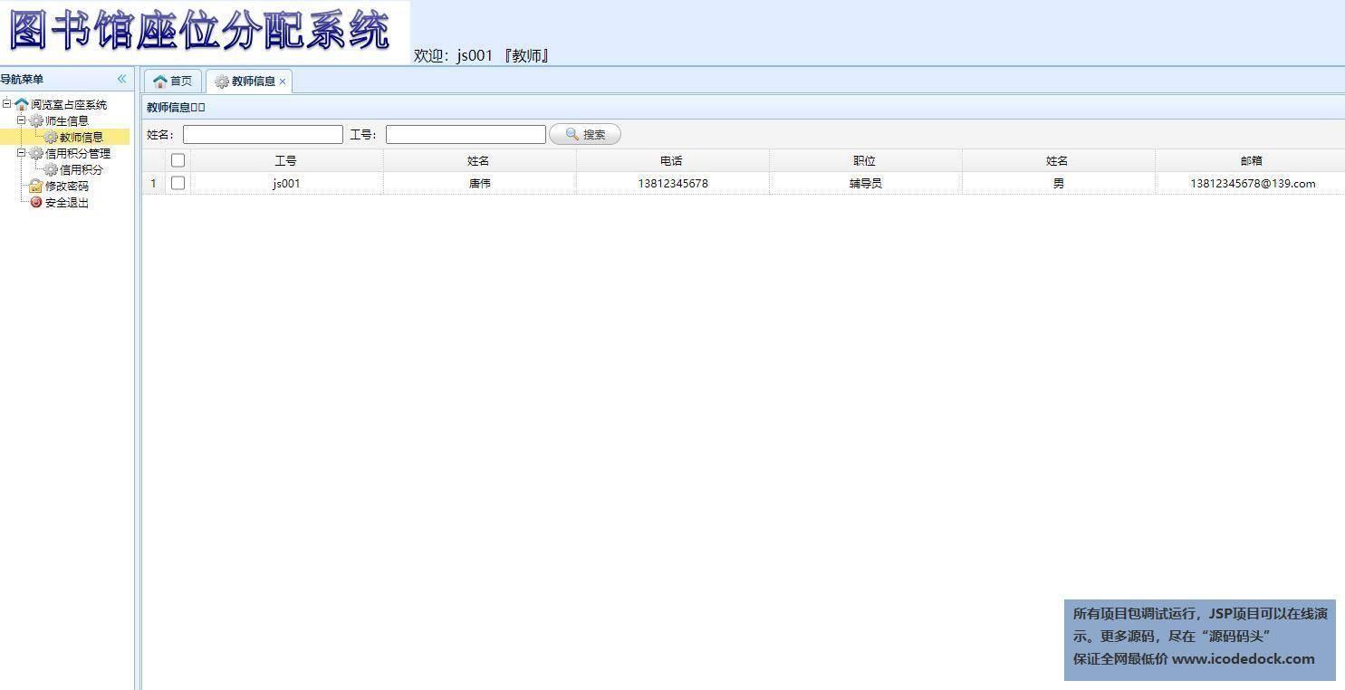源码码头-SSM图书馆座位预约管理系统-教师角色-个人信息管理