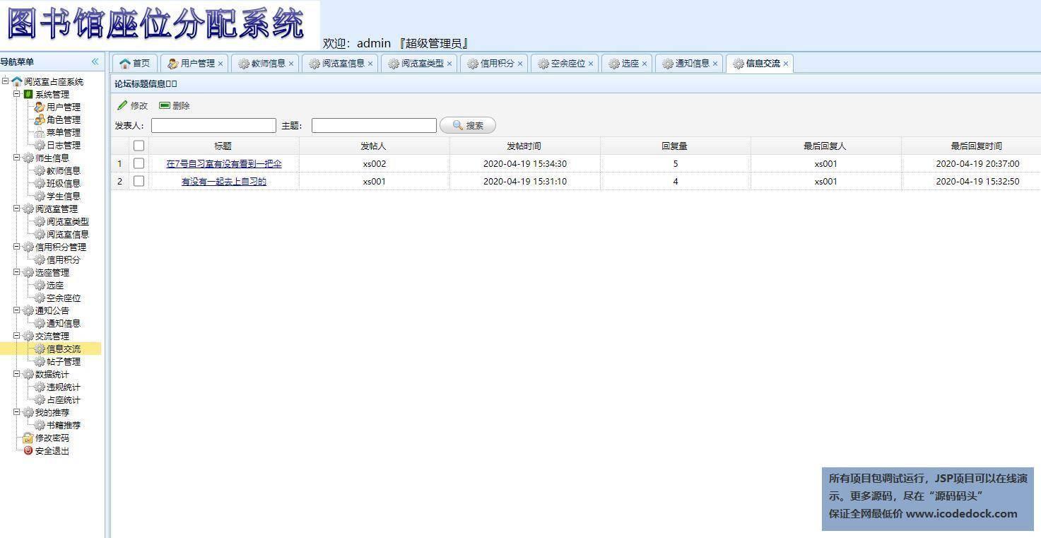 源码码头-SSM图书馆座位预约管理系统-管理员角色-交流管理