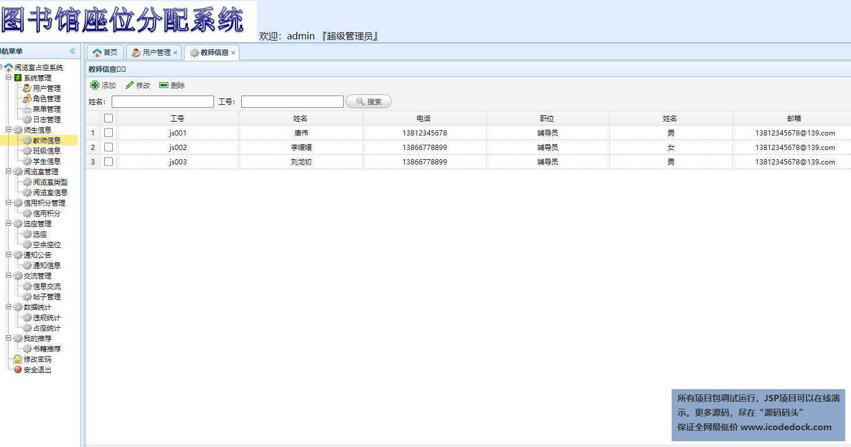 源码码头-SSM图书馆座位预约管理系统-管理员角色-师生信息管理