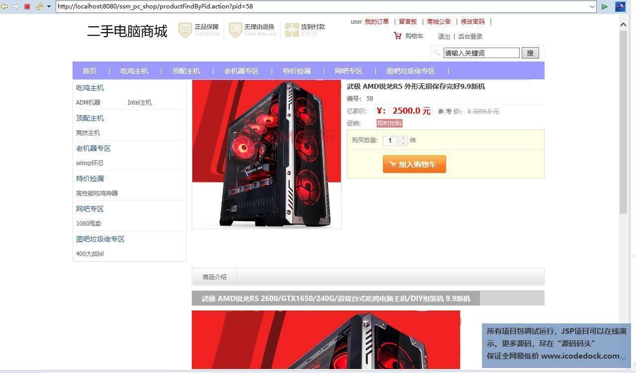 源码码头-SSM在线个人PC电脑商城平台网站系统-用户角色-加入购物车