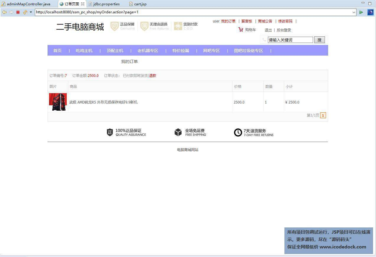 源码码头-SSM在线个人PC电脑商城平台网站系统-用户角色-查看我的订单