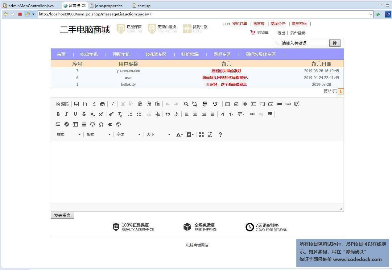 源码码头-SSM在线个人PC电脑商城平台网站系统-用户角色-查看留言板和公告