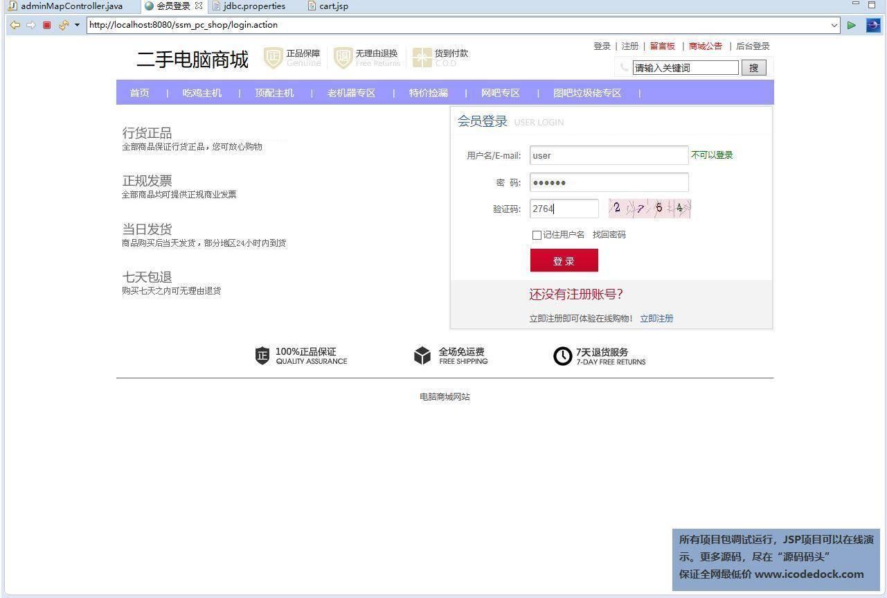 源码码头-SSM在线个人PC电脑商城平台网站系统-用户角色-用户注册登录