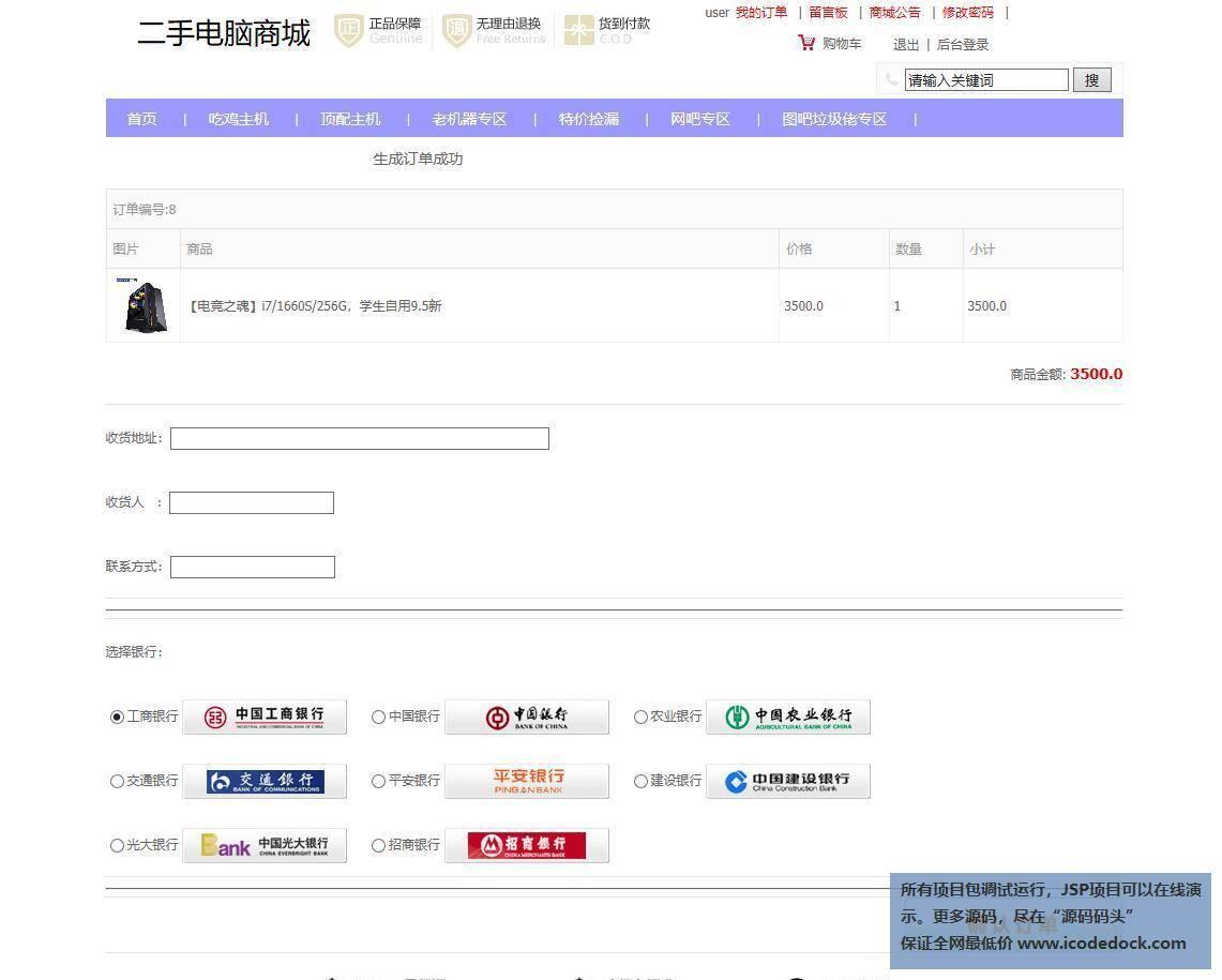 源码码头-SSM在线个人PC电脑商城平台网站系统-用户角色-确认订单