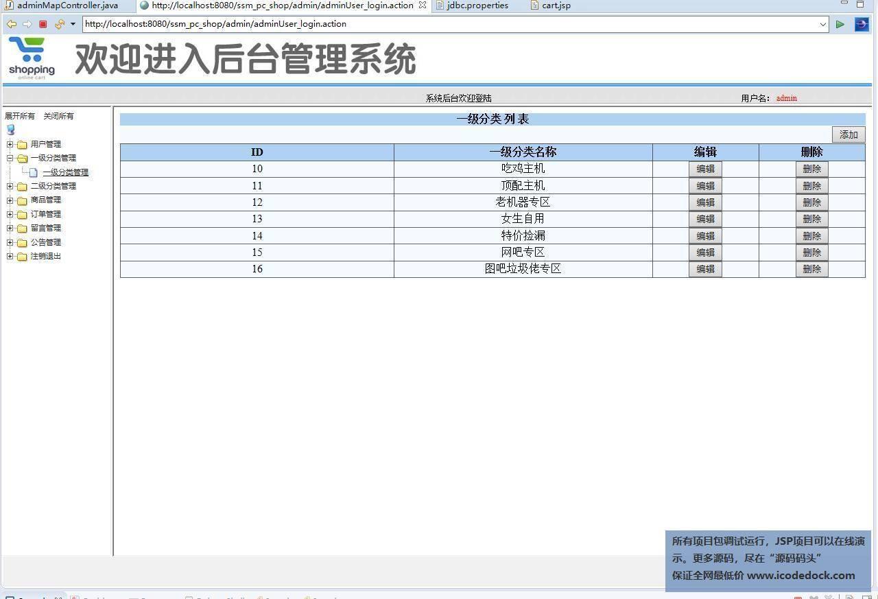 源码码头-SSM在线个人PC电脑商城平台网站系统-管理员角色-一级分类管理