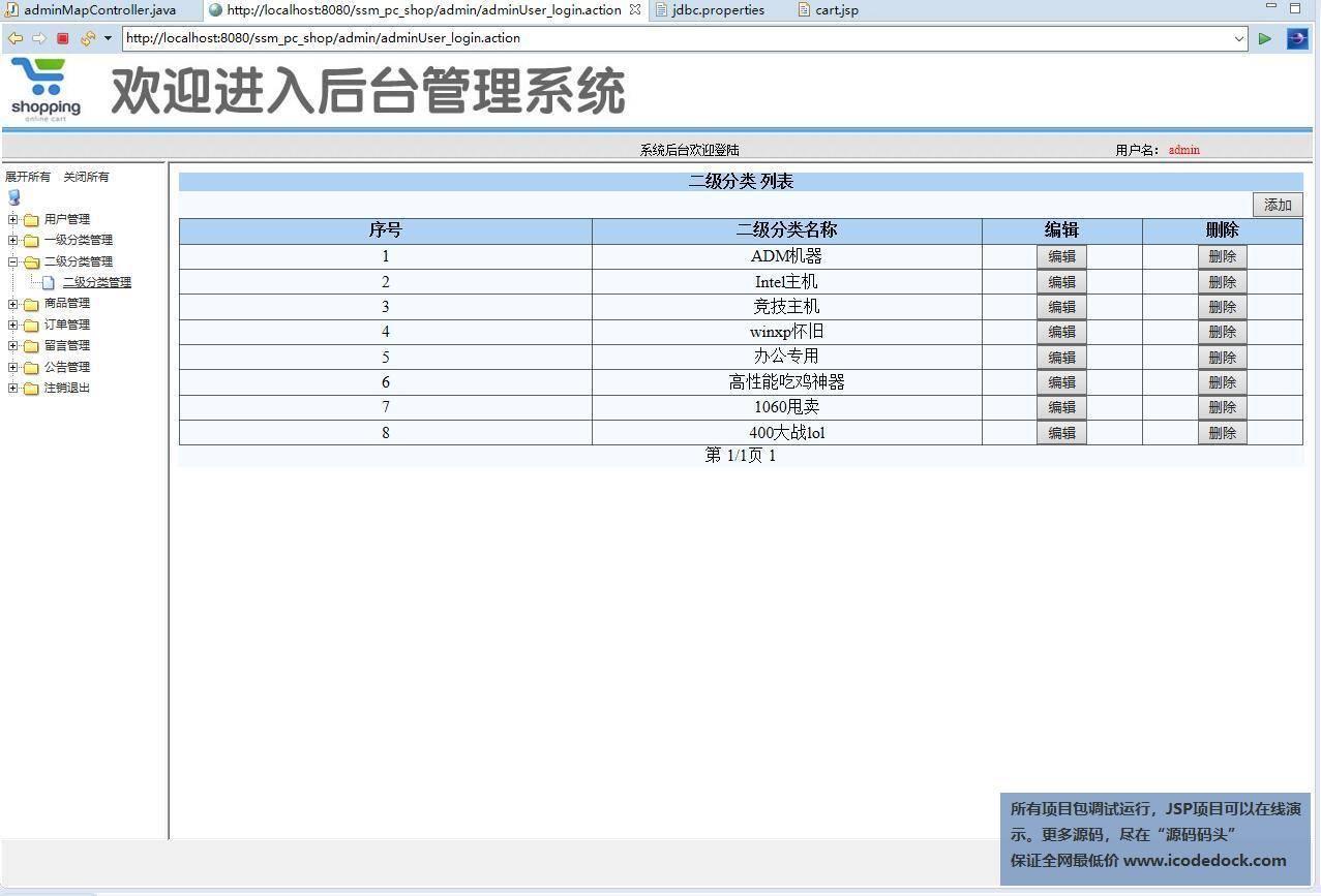 源码码头-SSM在线个人PC电脑商城平台网站系统-管理员角色-二级分类管理