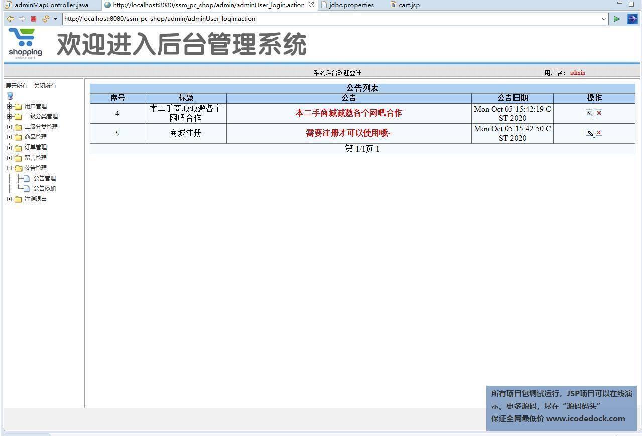 源码码头-SSM在线个人PC电脑商城平台网站系统-管理员角色-公告管理