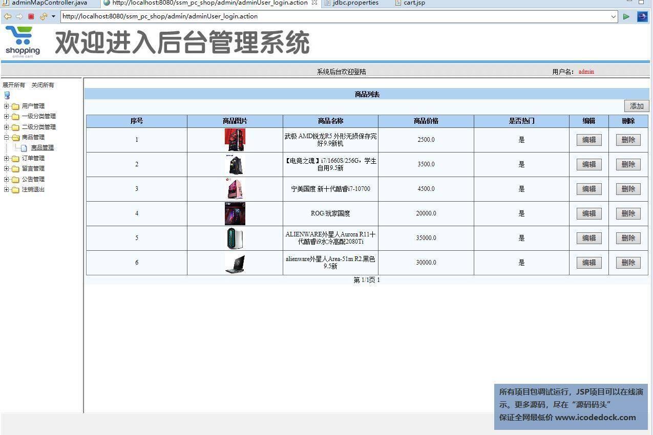 源码码头-SSM在线个人PC电脑商城平台网站系统-管理员角色-商品管理