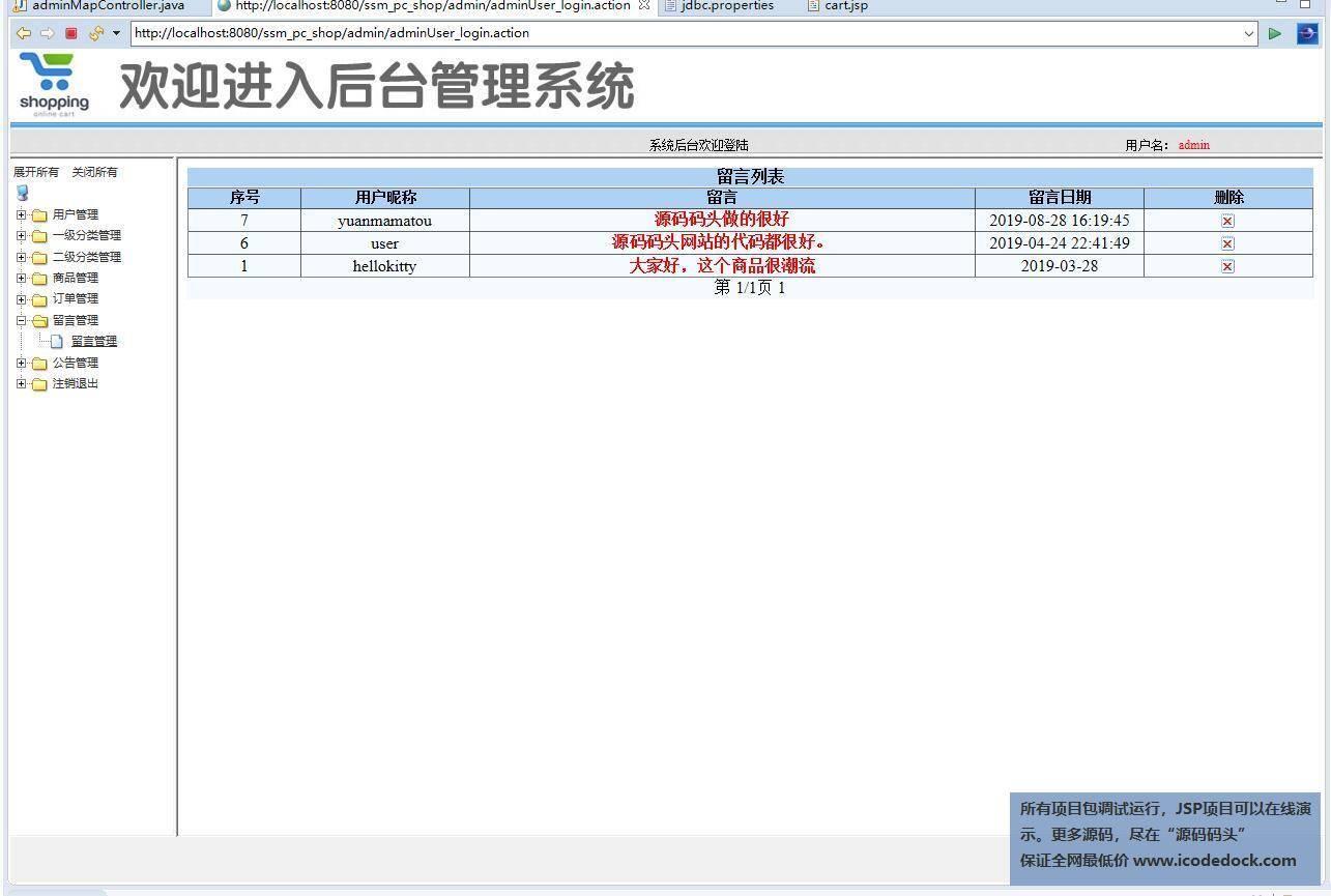 源码码头-SSM在线个人PC电脑商城平台网站系统-管理员角色-留言管理